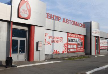 Магазин на Терешковой